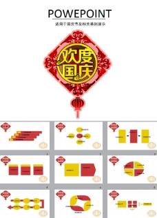 欢度国庆节ppt模板下载