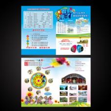 暑假宣传页