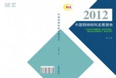 特种材料报告书书籍封面设计