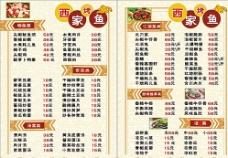 西家烤鱼菜单图片