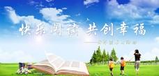 读书背景图片