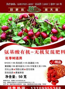 复合肥 红枣宣传图片