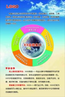 金融公司集团企业文化架构海报