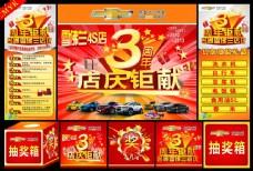 汽車周年店慶海報設計矢量素材