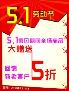 5.1劳动节