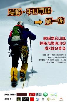 户外运动探险海报图片