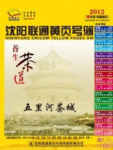 沈阳黄页网通-2012