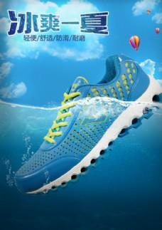透气鞋海报图片