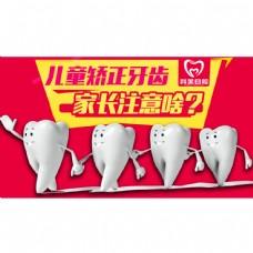 儿童牙齿矫正