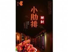 韩式美食宣传招贴