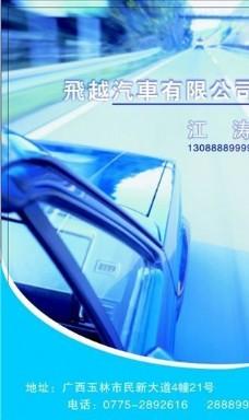 名片模板 物流交通 平面设计_1170