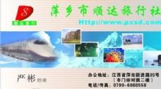 名片模板 商业服务 平面设计_0691