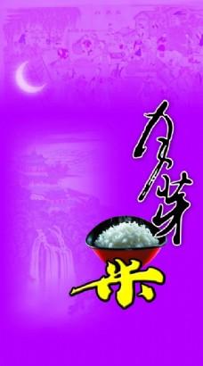 月牙米袋子设计图片