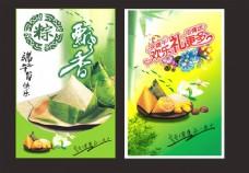 端午节快乐海报设计矢量素材