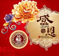 高档中秋月饼盒包装设计图片