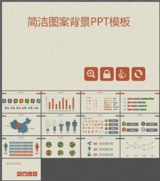精致简洁的PPT模板