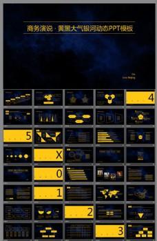 银河PPT背景图片 动态PPT模板