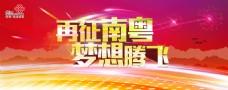 喜慶科技背景板