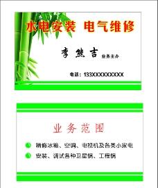 竹林名片图片