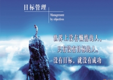 目标成功管理海报企业宣传海报图片