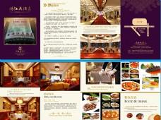 酒店折页宣传手册