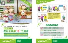 绿色背景购蔬果免费配送彩页cdr下载