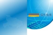 蓝色商务封面图片