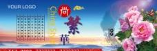 企业文化 中国风图片