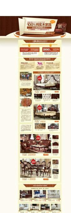 木质纹理家具电商促销专题图片