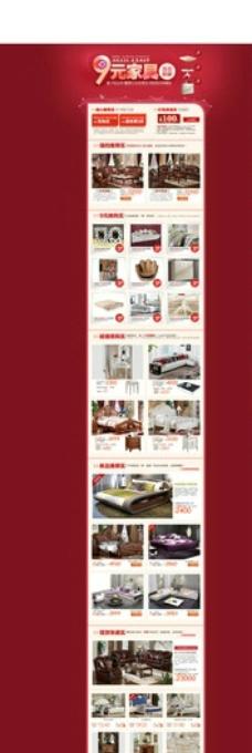 母亲节红色喜庆家具电商促销专题图片