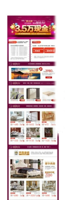 家具品牌周电商促销活动专题图片