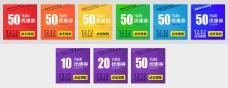 淘宝双十二优惠券模板