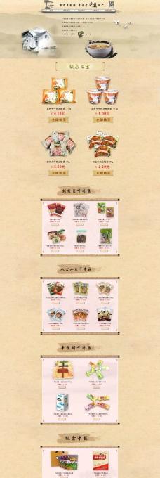 中国风淘宝美食店铺模板