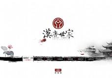 汉唐世家房地产网页首页页头图片