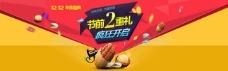双十二淘宝食品坚果海报