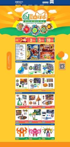 淘宝儿童玩具店模板