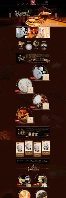 淘宝茶叶店模板PSD图片