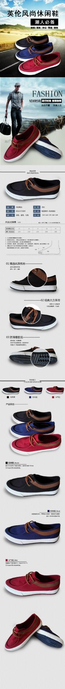 时尚英伦鞋子详情海报
