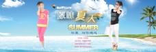 夏季服装活动PSD海报