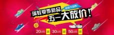 淘宝夏季男鞋五一促销海报
