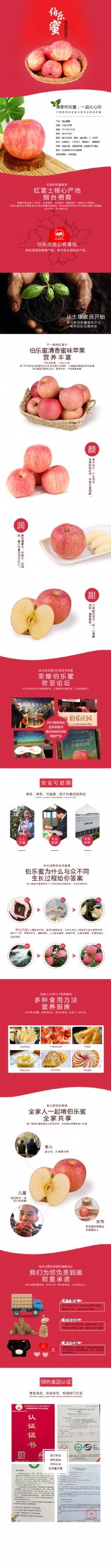红富士苹果详情页PSD源文件