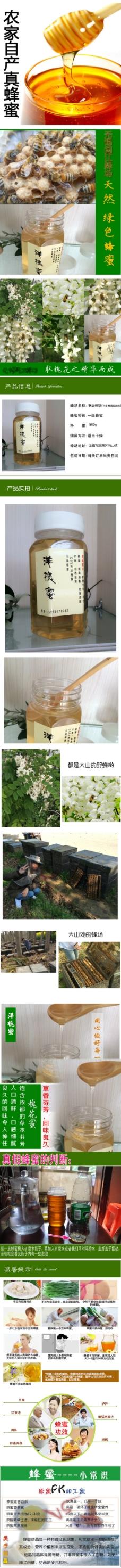 蜂蜜详情页