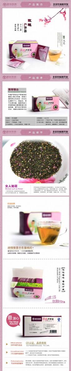女性茶详情页