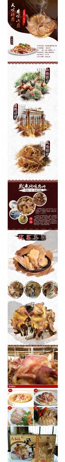 熟食农产品鸡肉淘宝详情页