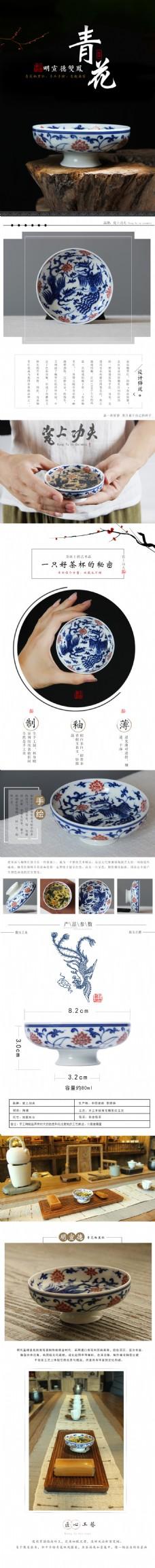 青花陶瓷品茗杯杯子淘宝天猫详情