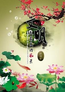 中国风文明海报PSD素材