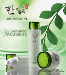 保湿护肤品广告海报PSD素材