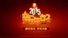 2015新年快乐海报PSD素材