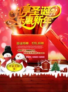 圣诞节活动海报PSD素材