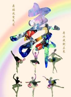 舞蹈 艺术 彩页图片